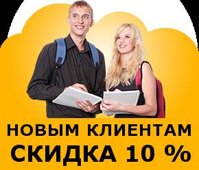 Дипломная работа на заказ в Астрахани Наши услуги